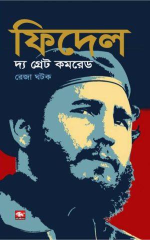Fidel The Great Comrade
